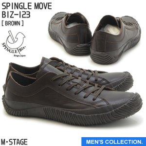 SPINGLE Biz スピングルビズ BIZ-123 BROWN(ブラウン) made in japan ハンドメイド(手作り)スニーカー(革靴)|mstage