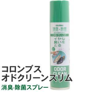 靴用 消臭 除菌スプレーコロンブス オドクリーンスリム シトラスグリーンの香り|mstage
