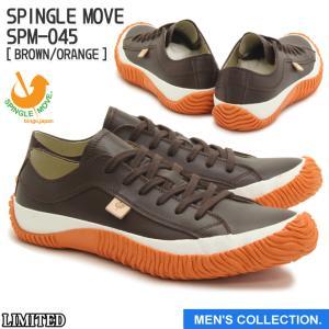 SPINGLE MOVE スピングルムーブ SPM-045 BROWN/ORANGE(ブラウン/オレンジ) (メンズ) made in japan ハンドメイド(手作り)スニーカー(革靴)|mstage