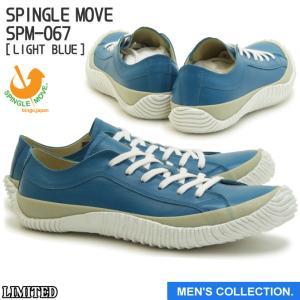SPINGLE MOVE スピングルムーブ SPM-067 LIGHT BLUE (ライト ブルー) made in japan ハンドメイド 手作り スニーカー 革靴 メンズ|mstage