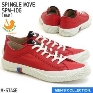 SPINGLE MOVE スピングルムーブ SPM-106 RED(レッド) メンズ ローカット スニーカー made in japan ハンドメイド 手作り 革靴|mstage