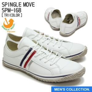 SPINGLE MOVE スピングルムーブ SPM-168 TRICOLOR トリコロール スニーカー 革靴 メンズサイズ ビジカジ 白 日本製|mstage
