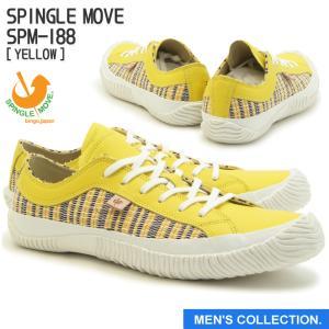 SPINGLE MOVE スピングルムーブ SPM-188 YELLOW(イエロー) [メンズサイズ] made in japan ハンドメイド(手作り)スニーカー(革靴)|mstage