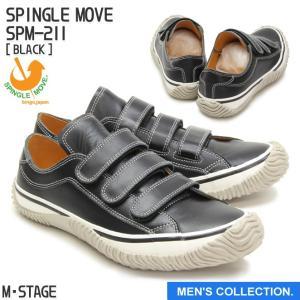 スピングルムーブ SPINGLE MOVE SPM-211 BLACK ブラック メンズ 革靴 スニーカー 日本製 ハンドメイド 手作り|mstage