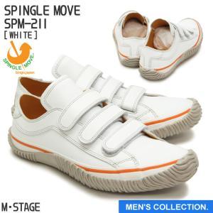 SPINGLE MOVE スピングルムーブ SPM-211 WHITE(ホワイト) (メンズ) made in japan ハンドメイド(手作り)スニーカー(革靴)|mstage