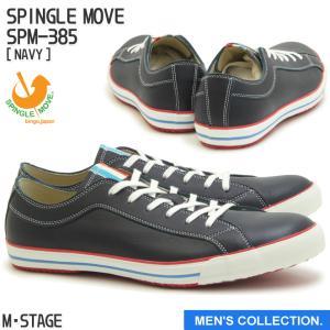 SPINGLE MOVE スピングルムーブ SPM-385 NAVY(ネイビー) made in japan ハンドメイド 手作り スニーカー 革靴 メンズ|mstage