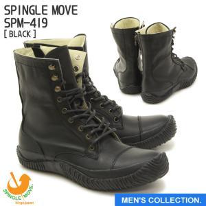 SPINGLE MOVE スピングルムーブ SPM-419 BLACK(ブラック) [メンズサイズ] made in japan ハンドメイド(手作り)ブーツ スニーカー(革靴)|mstage