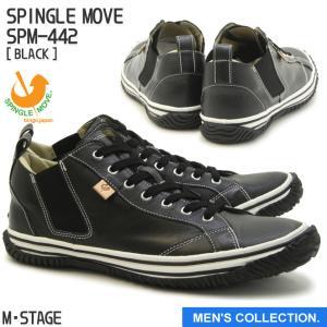スピングルムーブ SPINGLE MOVE SPM-442 BLACK(ブラック) メンズ スニーカー 革靴 made in japan ハンドメイド 手作り|mstage