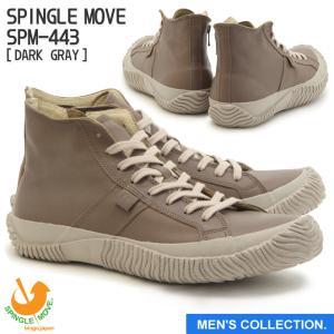 SPINGLE MOVE スピングルムーブ SPM-443 DARK GRAY(ダークグレー) (メンズサイズ) made in japan ハンドメイド(手作り)スニーカー(革靴)|mstage