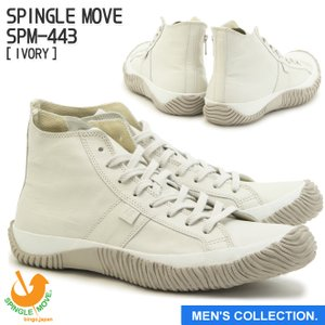 SPINGLE MOVE スピングルムーブ SPM-443 IVORY(アイボリー) (メンズサイズ) made in japan ハンドメイド(手作り)スニーカー(革靴)|mstage