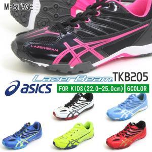 アシックス レーザービーム キッズ ジュニア スニーカー 紐タイプ LazerBeam SA TKB205 22.0-25.0 6カラー 子供用 運動靴|mstage