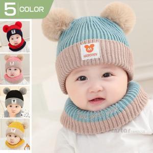 ベビー帽子 冬 ニット帽子 ネックウォーマー付き 裏起毛 ベビー 柔らかニット帽 かわいい 赤ちゃん...