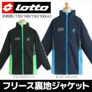 lotto(ロット)子供用フリース裏地ジャケット(リフレクター/デザイントレーナー/ティーシャツ/ロングスリーブトレーナー/ランニング/|mstore