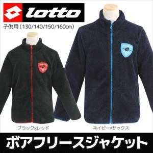 lotto(ロット)子供用メッシュ裏地ボアフリースジャケット(起毛裏地/デザイントレーナー/ティーシャツ|mstore