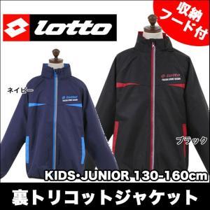 lotto(ロット)子供用裏トリコットジャケット(トリコット起毛/撥水加工/収納フード/ジャンバー/ブレーカージャケット/ライトアウター|mstore