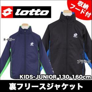 lotto(ロット) 子供用 裏フリースジャケット(撥水加工/収納フード/カラー切替/ジャンバー/ブレーカージャケット/アウター/ウィン|mstore