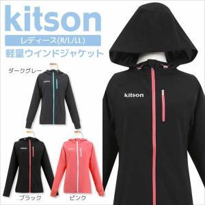 キットソン(Kitson)レディース ウィンドブレーカー 上 撥水ジャケット(防寒 ブランド おしゃれ 軽量ウインドブレーカー フード付|mstore