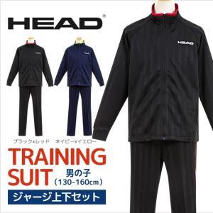 セール ヘッド 男の子 ジャージ 上下セット HEAD キッズ ジュニア 上下 トレーニングウェア スポーツウェア 黒 紺|mstore