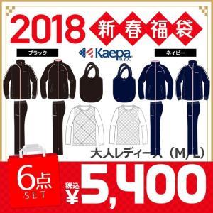 福袋 2018 スポーツ ケイパ Kaepa  レディース福...