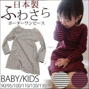 日本製 子供用 ワンピース 長袖 シンプル ボーダー(ベビーキッズ子供用)子供服 mstore