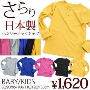 日本製子供用長袖Tシャツ/ヘンリーネックロングTシャツ(ベビーキッズ子供服)80/90/95/100/110/120/130cm mstore
