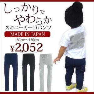 日本製子供用スキニーカーゴパンツ/スキニーパンツ(ベビーキッズ子供服)80/90/95/100/110/120/130cm mstore