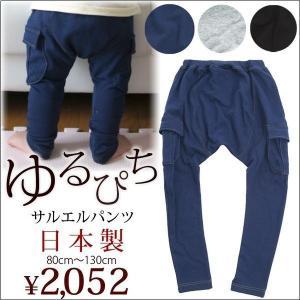 日本製子供用サルエルパンツ(ベビーキッズ子供用)80/90/95/100/110/120/130cm mstore