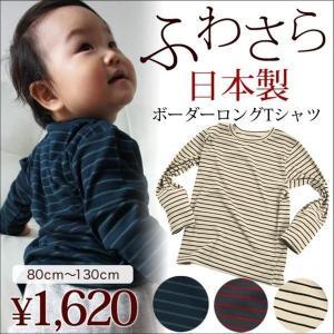 日本製子供用ボーダーロングTシャツ 長袖Tシャツ(ベビーキッズ子供服)80/90/95/100/110/120/130cm mstore