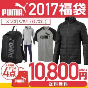 【2017年福袋】プーマ PUMA 大人用メンズ福袋 中綿ジャケットなど中身の見える4点セット|mstore