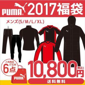 【2017年福袋】プーマ PUMA 大人用メンズ サッカー福袋 メンズ 7点セット 中身の見える福袋|mstore