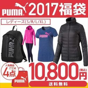 【2017年福袋】プーマ PUMA 2017年 大人用レディ...