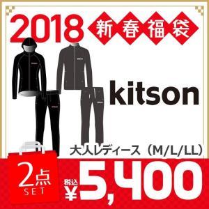 福袋 2018 スポーツ レディース キットソン Kitso...