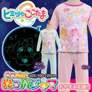 ヒミツのここたま 光るパジャマ上下セット(ヒミツのここたま パジャマ キッズ ここたま 子供 かわいい 長袖 光る ミントグリーン ピン|mstore