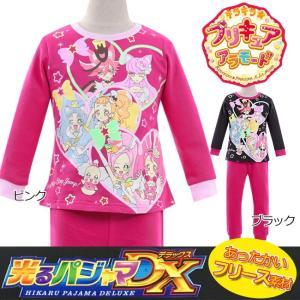 【セール26日まで】プリキュア 変身 光るパジャマDX 上下...