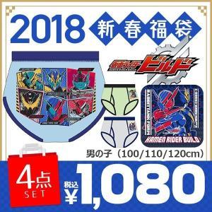 福袋 2018 子供服 キャラ 仮面ライダービルド インナー...