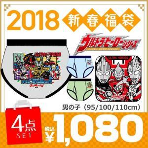 福袋 2018 子供服 キャラ ウルトラヒーローズ インナー...