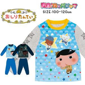 おしりたんてい グッズ 光るパジャマ 男子 女子 キッズ 子供 パジャマ 長袖 100cm 110c...