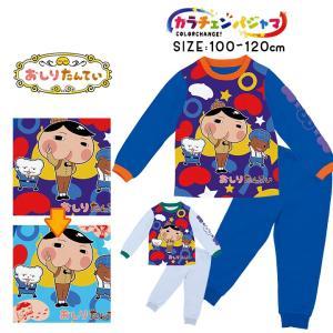 おしりたんてい グッズ カラチェンパジャマ 男子 子供 パジャマ 長袖 100cm 110cm 12...