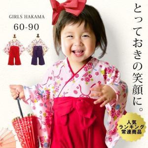 ヤフーベビー服シューズ部門1位獲得商品♪  可愛い!ベビー用袴ロンパースの登場です。  衿はフェイク...