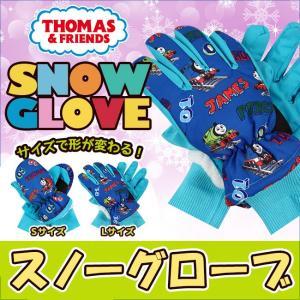 きかんしゃトーマス 手袋 スノー グローブ キッズ 子供 手袋 5本指 スノーミトン スキー スノーボード グローブ トーマス 防寒 グッズ mstore