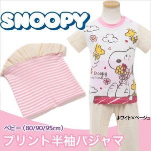 スヌーピー パジャマ 半袖 ベビー パジャマ 上下セット 綿100 腹巻 子供|mstore