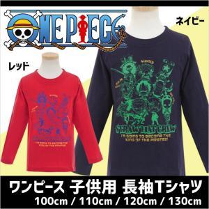 ワンピース 長袖Tシャツ キッズ 男の子 女の子 ONEPIECE グッズ ロング tシャツ ロンt 子供 キャラT 赤 紺|mstore