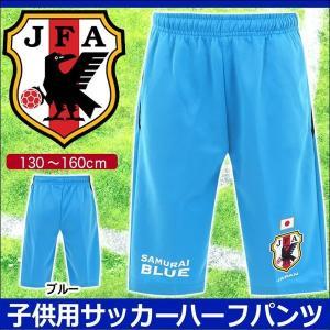 JFA サッカー日本代表ハーフパンツ キッズ ジュニア 男の子 女の子 応援グッズ ジャージ素材 スポーツ サッカー 青|mstore
