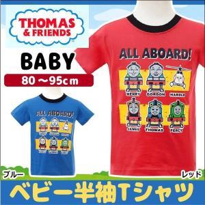 トーマス 半袖 Tシャツ ベビー 男の子 機関車トーマス 半袖 tシャツ 赤ちゃん 夏 ベビー 赤 青 80cm/90cm/95cm mstore