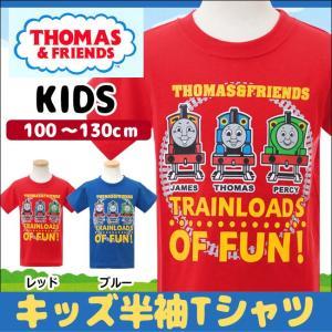 トーマス 半袖 Tシャツ キッズ 男の子 機関車トーマス 半袖 tシャツ 夏 レッド ブルー 100cm/110cm/120cm mstore