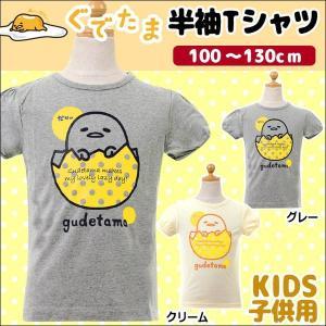 ぐでたま 半袖Tシャツ キッズ ジュニア 女の子 子供  サンリオ 半袖 tシャツ 夏 グレー クリーム|mstore