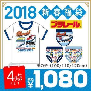 福袋 2018 子供服 キャラ プラレール インナー4点セッ...