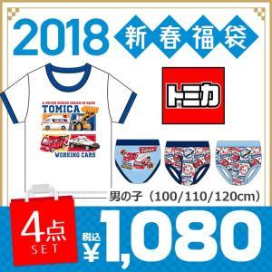 福袋 2018 子供服 キャラ トミカ インナー4点セット ...
