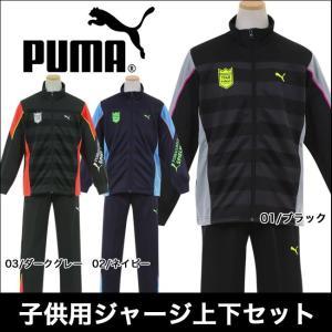 【半額以下】セール プーマ 子供ジャージ上下セット PUMA ジャージ上下 パンツ トレーニング|mstore