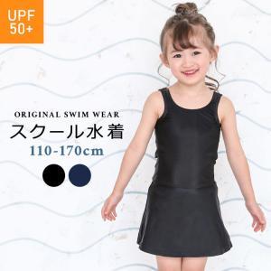 スクール水着 女の子 体型カバー キッズ ジュニア ブラカップ付き チュニック水着 子供 女子